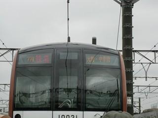東京メトロ10000系[特急 元町・中華街]表示