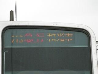 東京メトロ7000系7101F[急行 和光市]表示