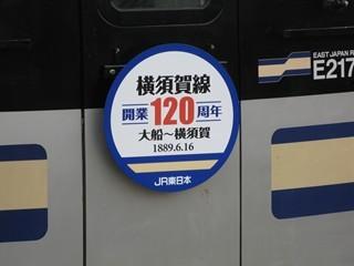 横須賀線120周年HM(E217系の一部に取り付け)