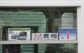 [四季彩]車内窓枠に展示してあったサボ類