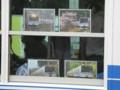 [四季彩]車内窓枠に展示してあった写真類