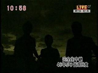 皆既日食キャプ(NTV)2