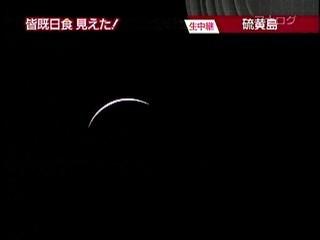 皆既日食キャプ(NTV)3
