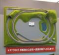 [鉄道模型ショウ09]モジュールレイアウトのベース(KATO)