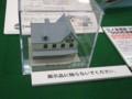 [鉄道模型ショウ09]江ノ電鎌倉駅のペーパークラフト