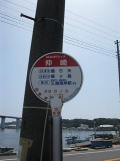 ロケ地最寄りのバス停(仲崎)