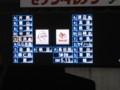 7回裏の投手交代時のスコアボード