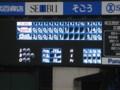 7回表終了時のスコアボード