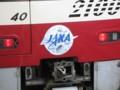 京急JAXA号HM(京急2100形2133F)