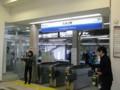 久米川駅北口駅舎改札上看板1