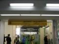 久米川駅北口駅舎改札上看板2
