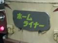 489系ホームライナー鴻巣3号 HMアップ