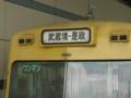西武101系幕・種別板メイン(武蔵境)