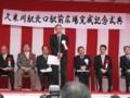 久米川駅前広場完成記念式典2