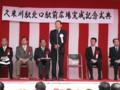 久米川駅前広場完成記念式典3