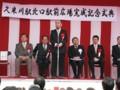 久米川駅前広場完成記念式典6