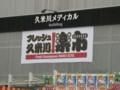 久米川駅前広場完成記念イベントロゴ