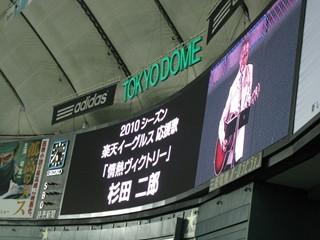 公式応援歌を歌う杉田二郎氏