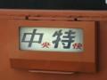 201系H7編成[中央特快]表示