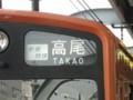 201系H7編成[中央特快]方向幕