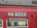 京急旧1000形[普通|金沢文庫]表示