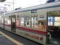 京成3300形寅さんラッピング車3348編成側面(京成金町)
