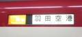 京急600形[アクセス特急|羽田空港]側面幕