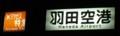 京急600形[アクセス特急|羽田空港]前面幕