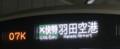 京成3050形[AP快特|羽田空港]前面表示