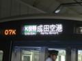 京成3050形[AP快特|成田空港]前面表示