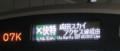 京成3050形[AP快特|成田スカイアクセス経由]前面表示