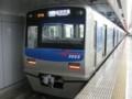 京成3050形(羽田空港)