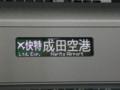 京成3050形[AP快特|成田空港]側面表示