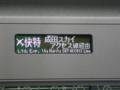 京成3050形[AP快特|成田スカイアクセス経由]側面表示