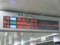 羽田空港発車案内