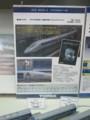 [鉄道模型ショウ2010]TOMIX 500系のぞみセット案内