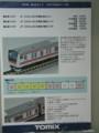 [鉄道模型ショウ2010]TOMIX E233-5000系京葉線色案内