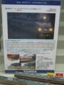 [鉄道模型ショウ2010]TOMIX 489系さよなら能登セット案内