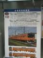 [鉄道模型ショウ2010]TOMY TEC201系900番台告知