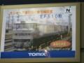 [鉄道模型ショウ2010]TOMIX EF510形発売告知