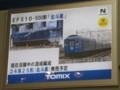 [鉄道模型ショウ2010]TOMIX EF510+24系25形北斗星セット