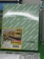 [鉄道模型ショウ2010]GM西武101系4Rキット外箱