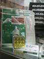 [鉄道模型ショウ2010]GM東京メトロ10000系外箱