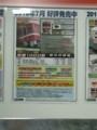 [鉄道模型ショウ2010]GM京急旧1000形告知2