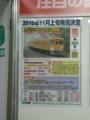 [鉄道模型ショウ2010]GM西武2000系告知