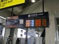 京急蒲田羽田空港行き表示板(全景)