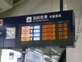 京急蒲田羽田空港行き表示板(表示のみ)