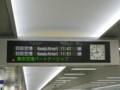 羽田空港国際線T1番線行き先案内表示板