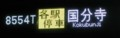 E233系[各駅停車|国分寺]前面表示