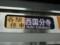 E233系[各駅停車|西国分寺]側面表示
